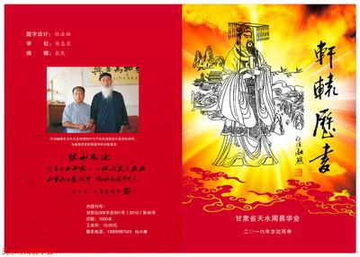 2017《轩辕历书》